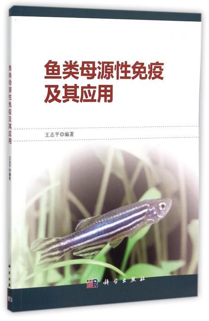 鱼类母源性免疫及其应用