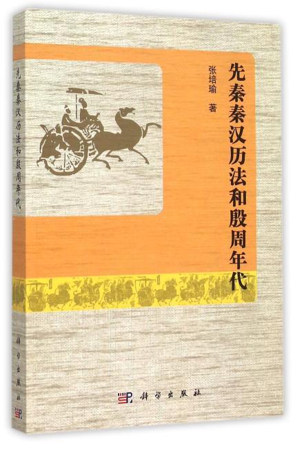 先秦秦汉历法和殷周年代