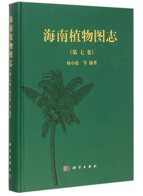 海南植物图志 第七卷