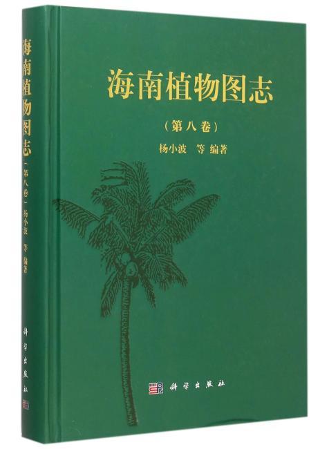海南植物图志 第八卷