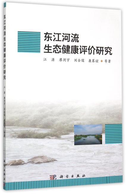 东江河流生态健康评价研究