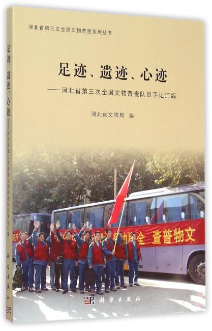 足迹、遗迹、心迹——河北省第三次全国文物普查队员手记汇编
