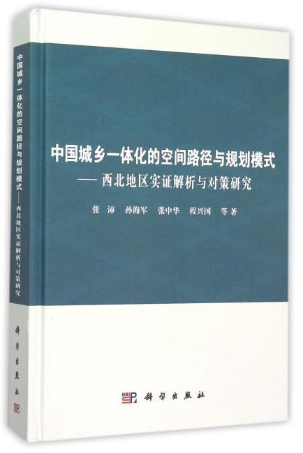 中国城乡一体化的空间路径与规划模式