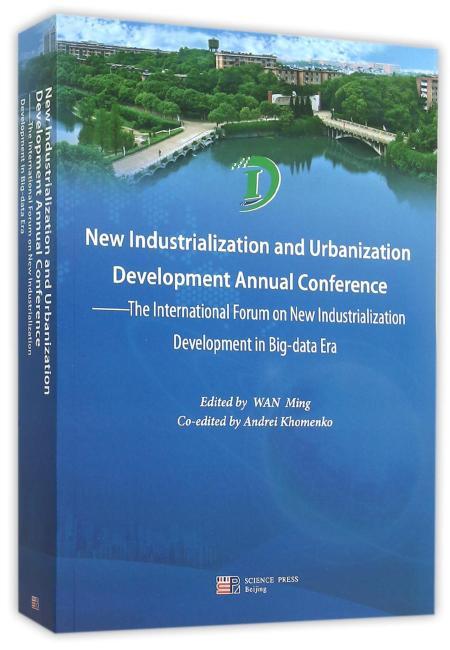 大数据时代下新型工业化发展(英文版)