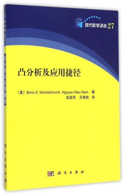凸分析及应用捷径