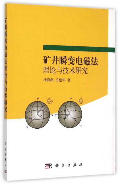矿井瞬变电磁法理论与技术研究