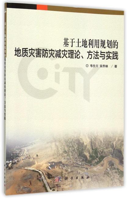 基于土地利用规划的地质灾害防灾减灾理论、方法与实践