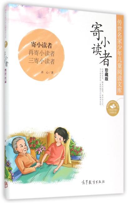 传世名家少年儿童阅读文库:寄小读者