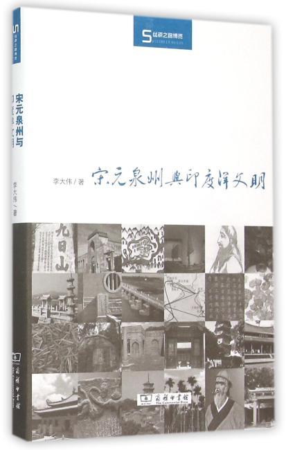 宋元泉州与印度洋文明