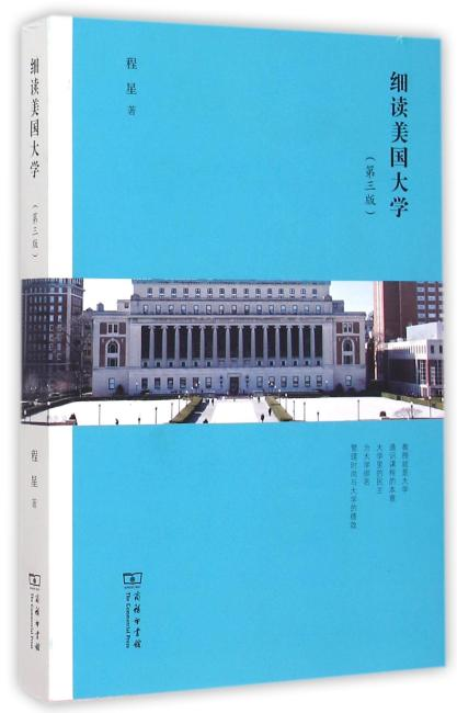 细读美国大学(第三版)