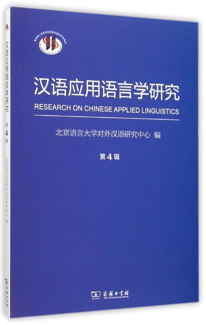 汉语应用语言学研究(第4辑)