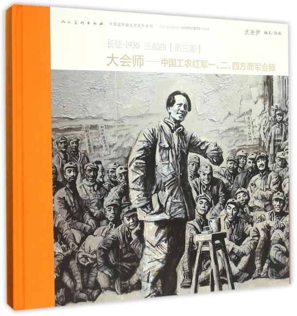 长征·1936三部曲[第三部] 大会师-中国工农红军一、二、四方面军会师