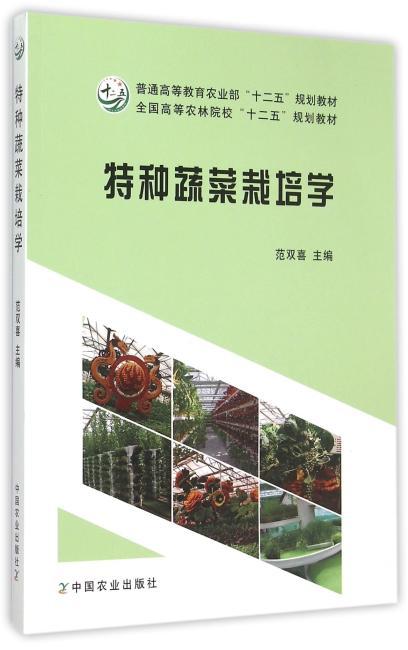特种蔬菜栽培学(范双喜)