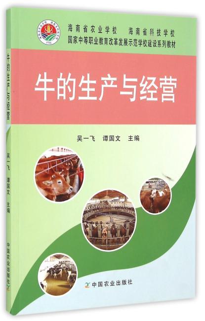 牛的生产与经营(吴一飞  谭国文)