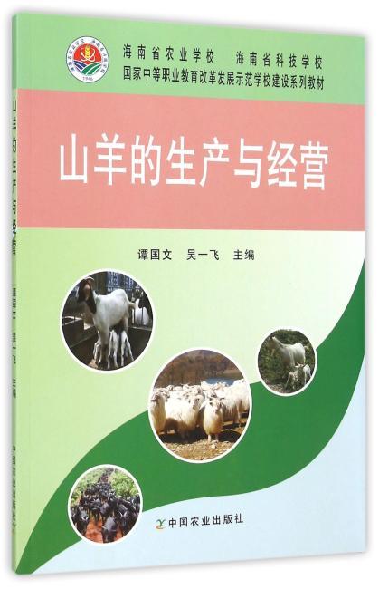山羊的生产与经营(谭国文  吴一飞)
