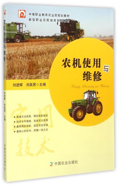 农机使用与维修(中等职业教育农业部规划教材)(刘进辉  刘英男)