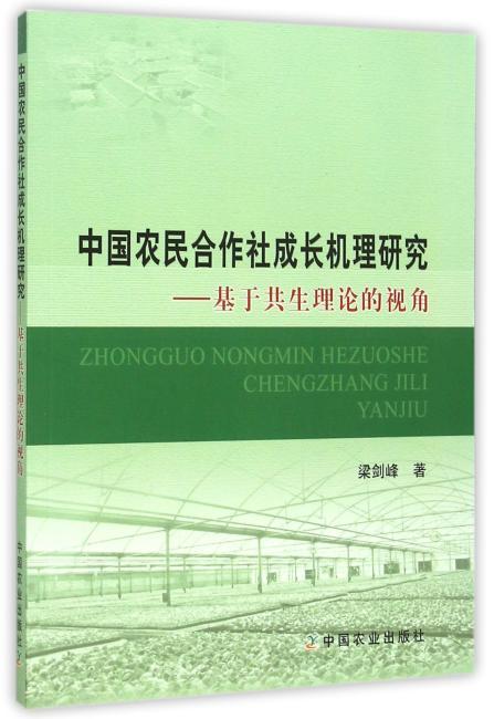 中国农民合作社成长机理研究——基于共生理论的视角(梁剑锋 著)