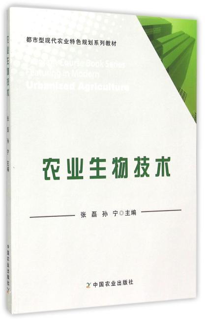 农业生物技术(张磊、孙宁)