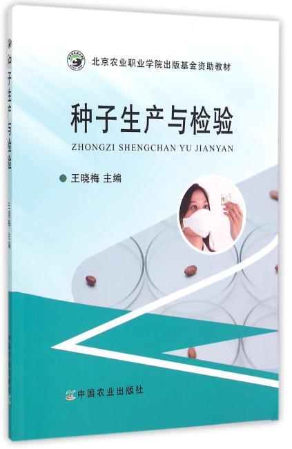 种子生产与检验(王晓梅)