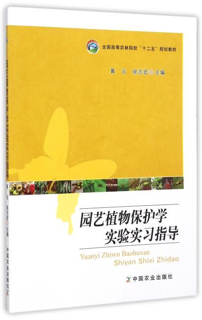 园艺植物保护学实验实习指导(黄云、徐志宏)