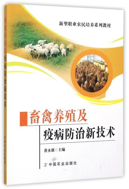 畜禽养殖及疫病防治新技术(黄永强)