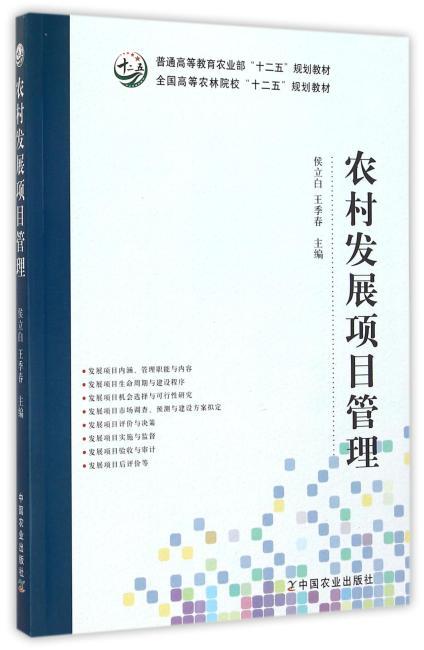 农村发展项目管理(侯立白、王季春)