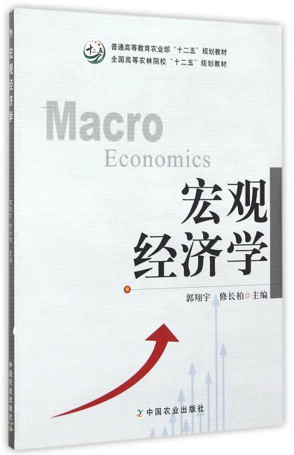 宏观经济学(郭翔宇、修长柏)