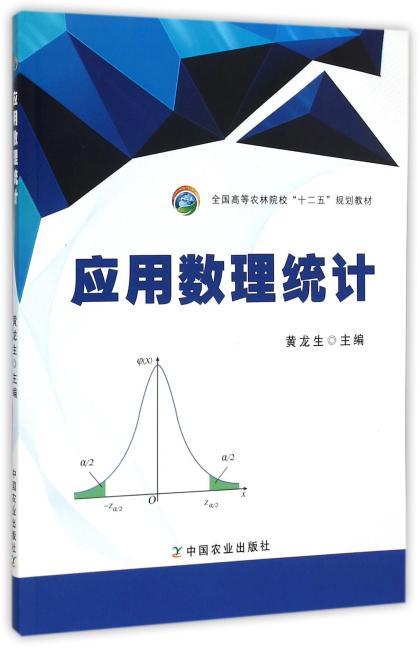 应用数理统计(黄龙生)