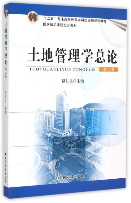 土地管理学总论(第六版)(陆红生)