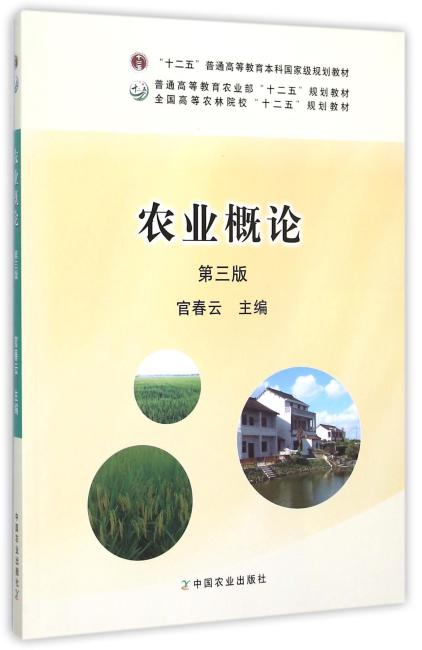 农业概论(第三版)(官春云)