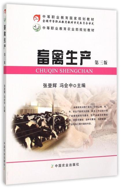 畜禽生产  第三版(张登辉  冯会中)