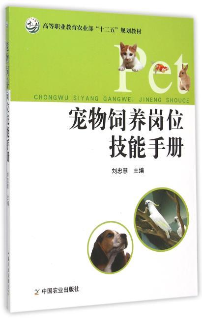 宠物饲养岗位技能手册(刘忠慧)