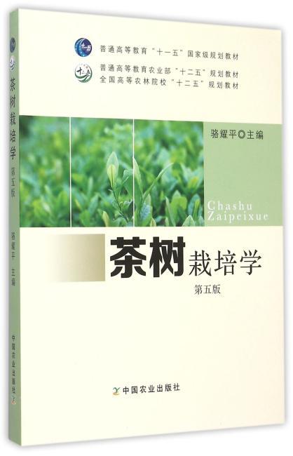 茶树栽培学(第五版)(骆耀平)