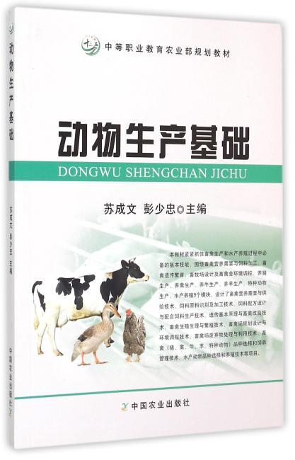 动物生产基础(苏成文  彭少忠)
