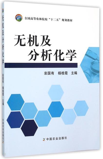 无机及分析化学(栾国有、杨桂霞)
