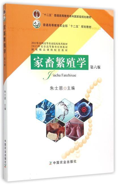 家畜繁殖学(第六版)(朱士恩)