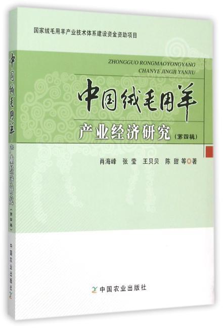 中国绒毛用羊产业经济研究(第四辑)