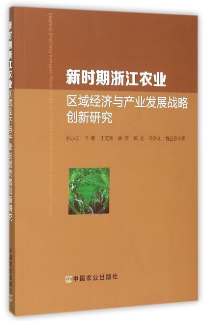 新时期浙江农业区域经济与产业发展战略创新研究