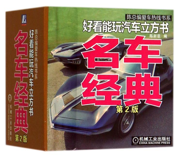 好看能玩汽车立方书:名车经典(第2版)