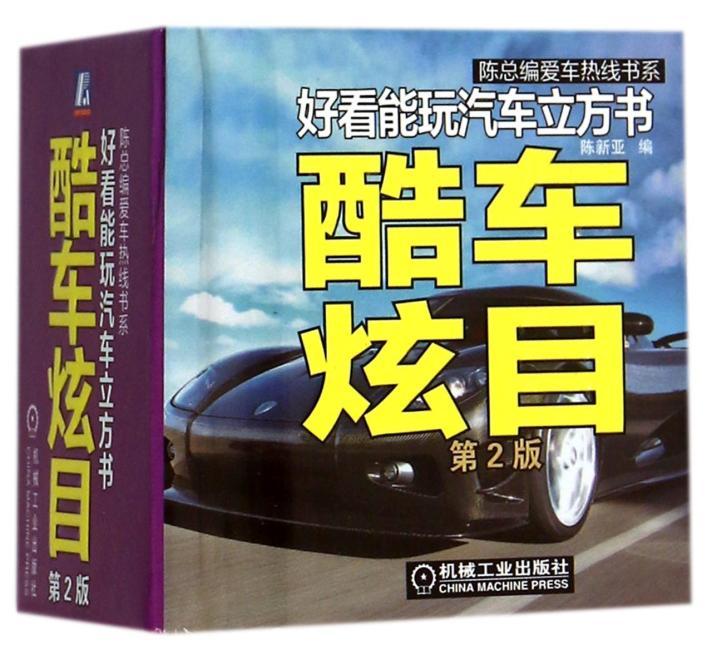 好看能玩汽车立方书:酷车炫目(第2版)