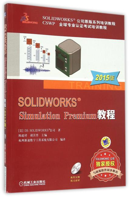 SOLIDWORKS Simulation Premium 教程(2015版)