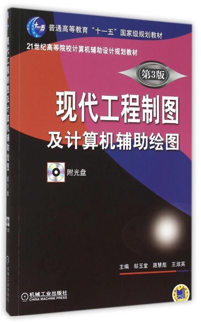现代工程制图及计算机辅助绘图 第3版