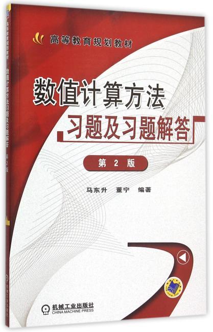 数值计算方法习题及习题解答 第2版