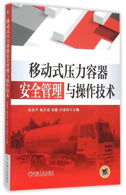 移动式压力容器安全管理与操作技术