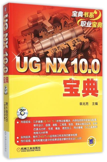UG NX 10.0宝典