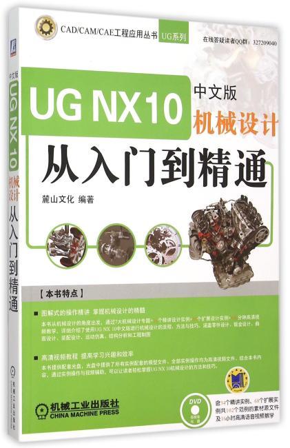 UG NX 10中文版机械设计从入门到精通