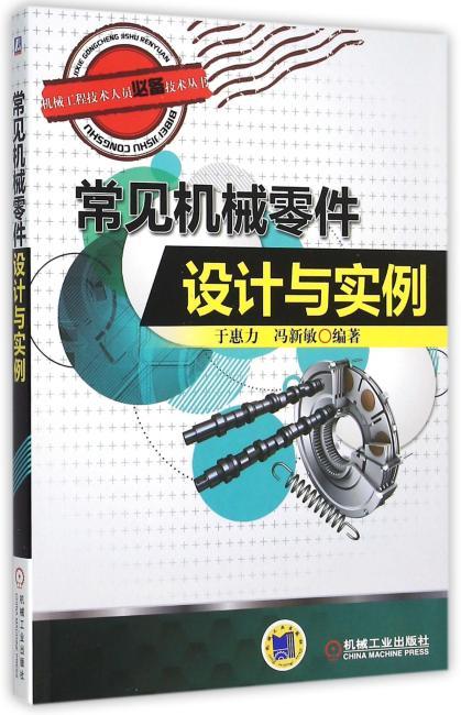 常见机械零件设计与实例