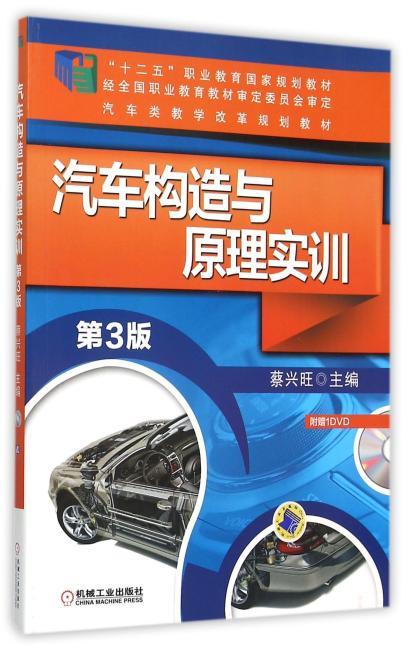 汽车构造与原理实训 第3版