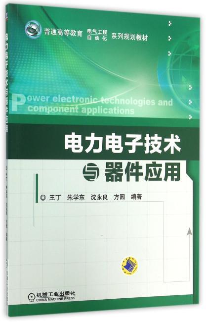 电力电子技术与器件应用