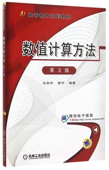 数值计算方法 第3版